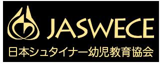 一般社団法人 日本シュタイナー幼児教育協会